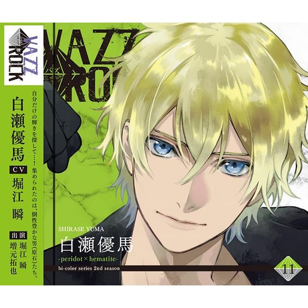 【CD】「VAZZROCK」bi-colorシリーズ2ndシーズン�J「白瀬優馬-peridot×hematite-」
