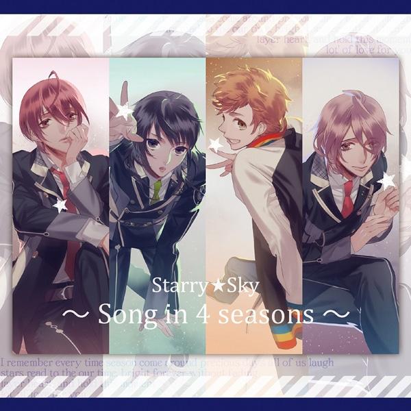 【CD】Starry☆Sky〜Song in 4 seasons〜
