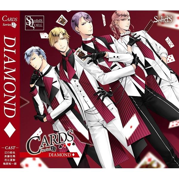 【CD】SQ 「CARDS」シリーズ2巻 SolidS「DIAMOND」