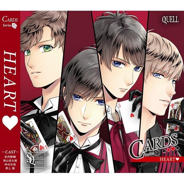 【CD】SQ 「CARDS」シリーズ3巻 QUELL「HEART」