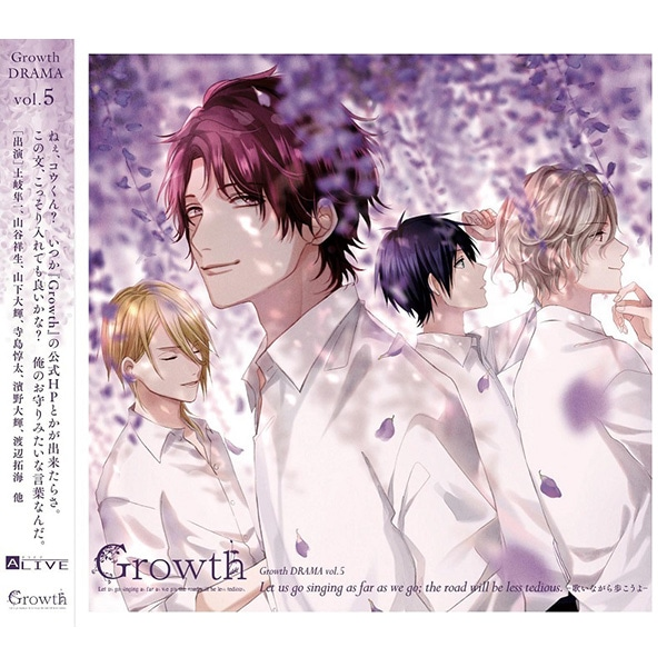 ALIVE Growth Drama CD vol.5 「Let us go singing as far as we go: the road will be less tedious.」- 歌いながら歩こうよ -