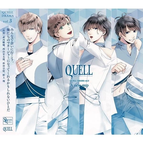 【CD】SQ QUELLドラマ3巻