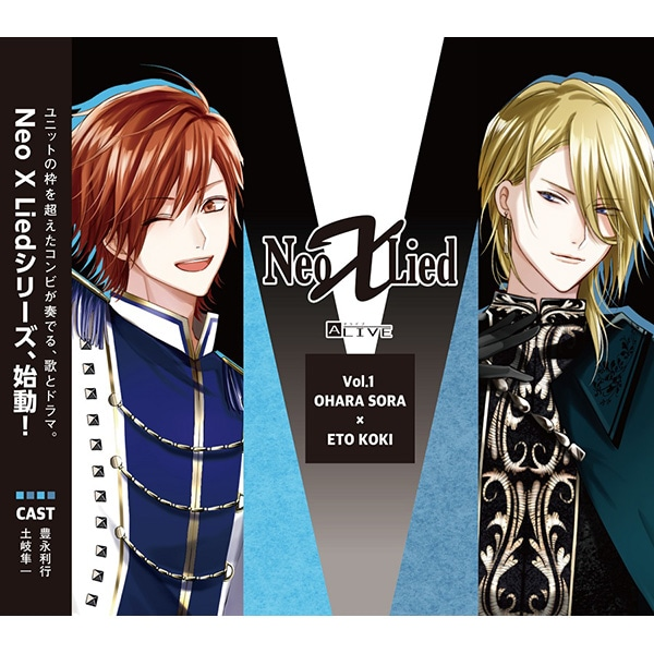 【CD】ALIVE 「Neo X Lied」vol.1 空&昂輝