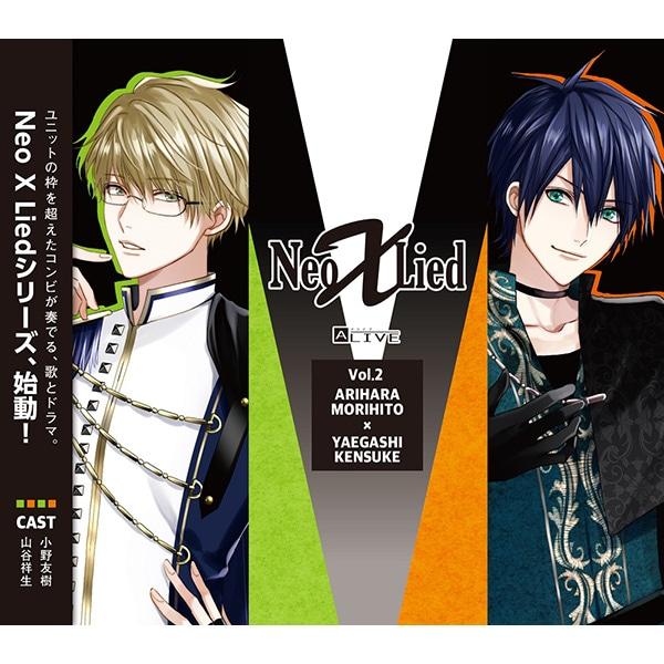 【CD】ALIVE 「Neo X Lied」vol.2 守人&剣介