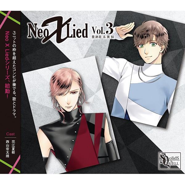 【CD】SQ 「Neo X Lied」vol.3 里津花&英知
