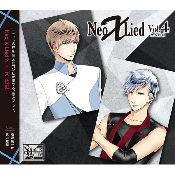 【CD】SQ 「Neo X Lied」vol.4 大&柊羽