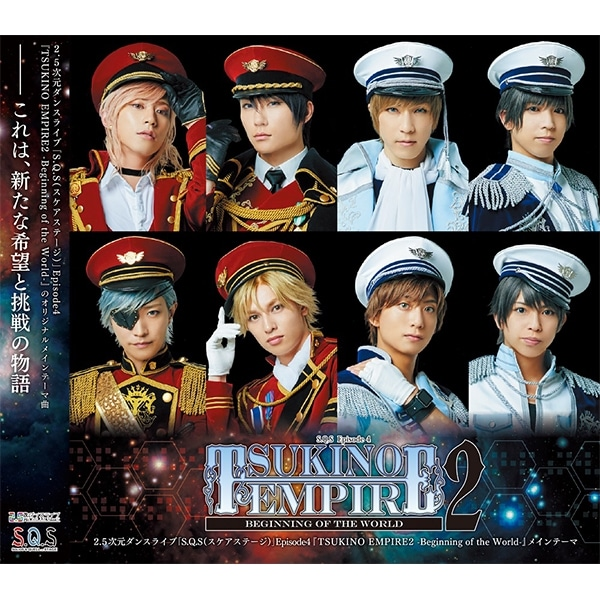 【CD】2.5次元ダンスライブ「S.Q.S(スケアステージ)」 Episode4『TSUKINO EMPIRE2 -Beginning of the World-』メインテーマ「Beginning of the World」