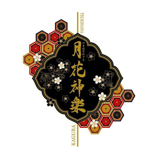 【CD】ツキプロシリーズ「月花神楽」