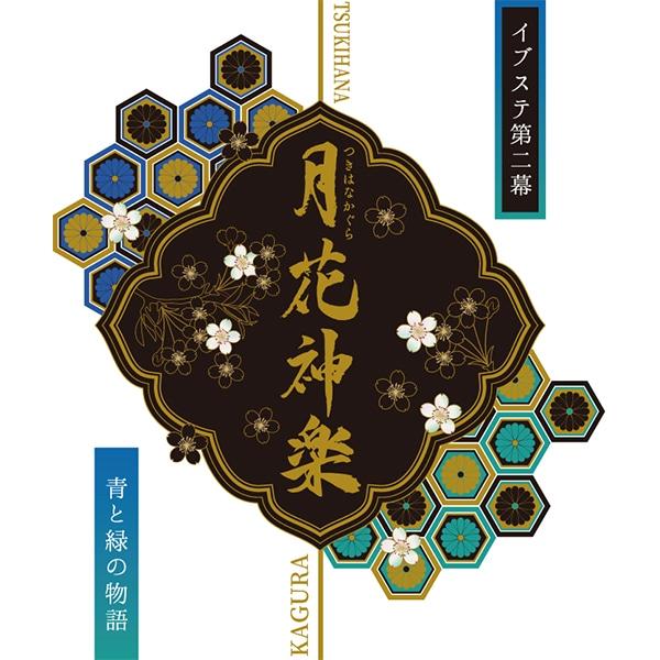 【CD】「イブステ」Episode2『月花神楽』〜青藍の章〜挿入歌・「青藍の空へと」