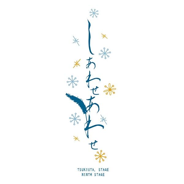 【CD】「ツキステ。」第9幕『しあわせあわせ』劇中歌・黒猫魔女&白猫魔女「しあわせさがし」