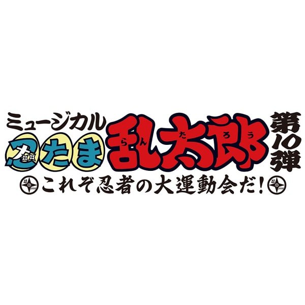 CD『ミュージカル「忍たま乱太郎」第10弾 〜これぞ忍者の大運動会だ!〜オリジナル楽曲集の段!』