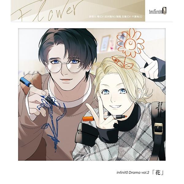 【CD】infinit0 Drama vol.2「花」