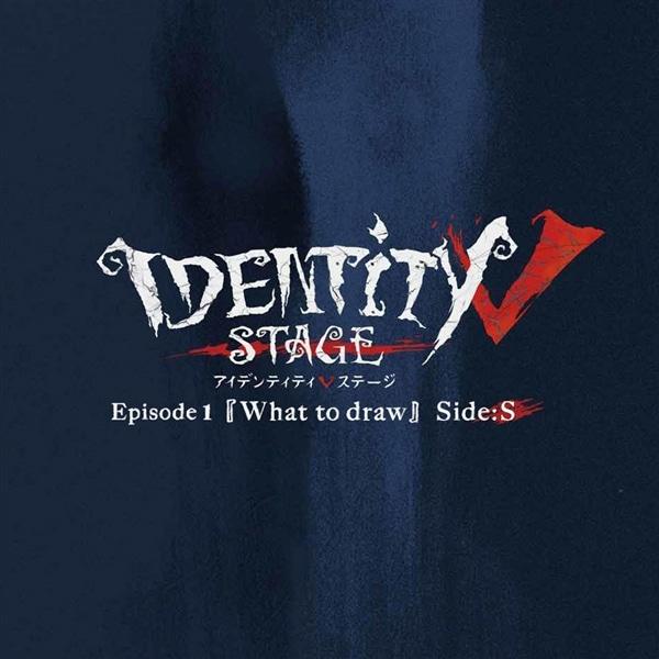 【CD】Identity V STAGE サバイバー編 主題歌 『Diagnosis』