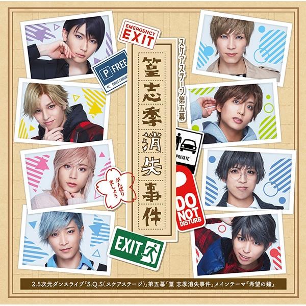 【CD】S.Q.S Ep5『篁志季消失事件』主題歌「希望の鐘」