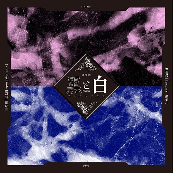 【CD】音楽劇「黒と白 -purgatorium-」劇中歌『Luxuria-色欲-』