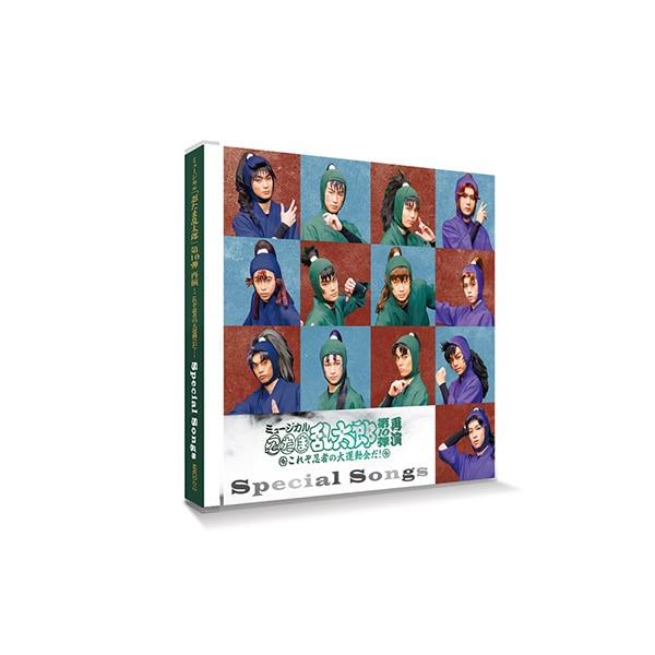 CD『ミュージカル「忍たま乱太郎」第10弾再演〜これぞ忍者の大運動会だ!〜Special Songs』
