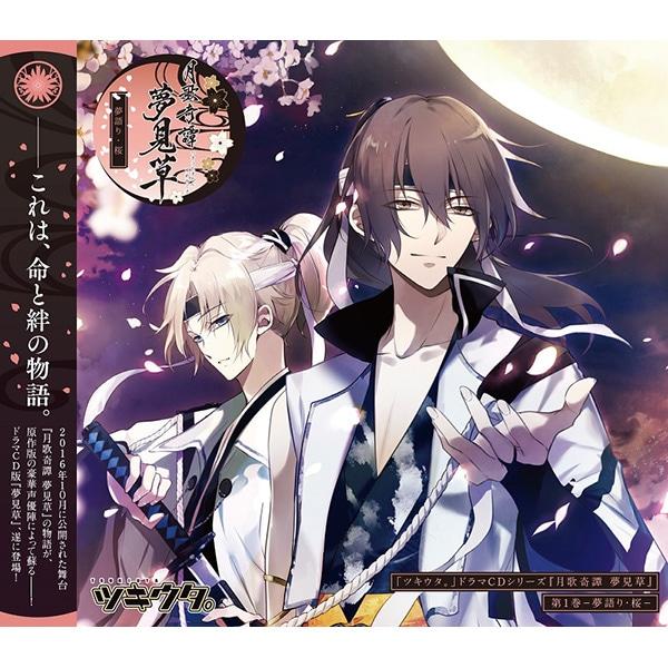 「ツキウタ。」ドラマCDシリーズ『月歌奇譚 夢見草』 第1巻−夢語り・桜−