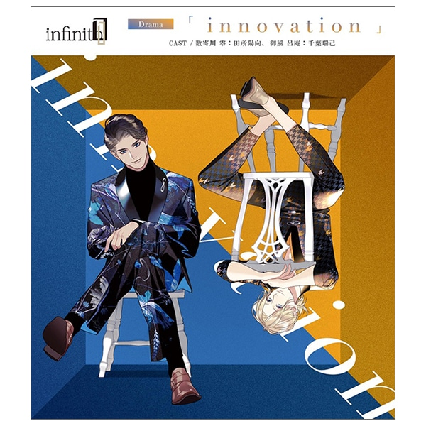 【CD】infinit0 Drama 「innovation」