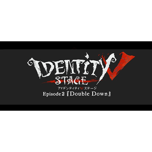 【CD】Identity V STAGE Episode2 『Double Down』 主題歌 「High & Low」