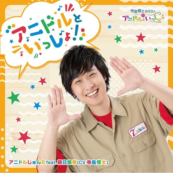 【CD】アニドルといっしょ!