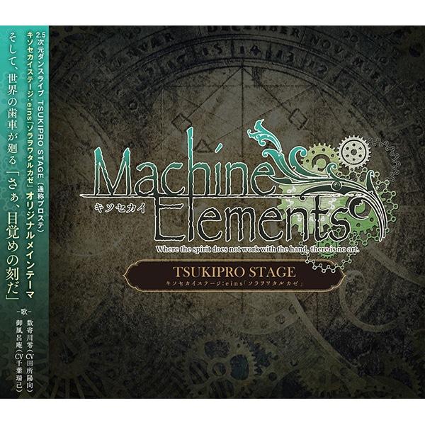 【CD】2.5次元ダンスライブ「ツキプロ」ステージ「ソラヲワタルカゼ」主題歌
