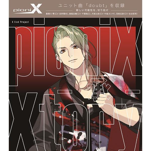 【CD】pioniX 「Xtory -承-」
