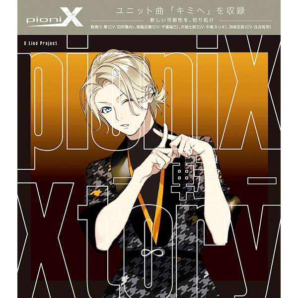 【CD】pioniX 「Xtory -転-」