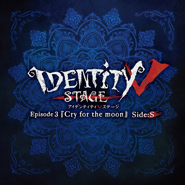 【CD】Identity V STAGE Ep3『Cry for the moon』サバイバー編主題歌「生きて」