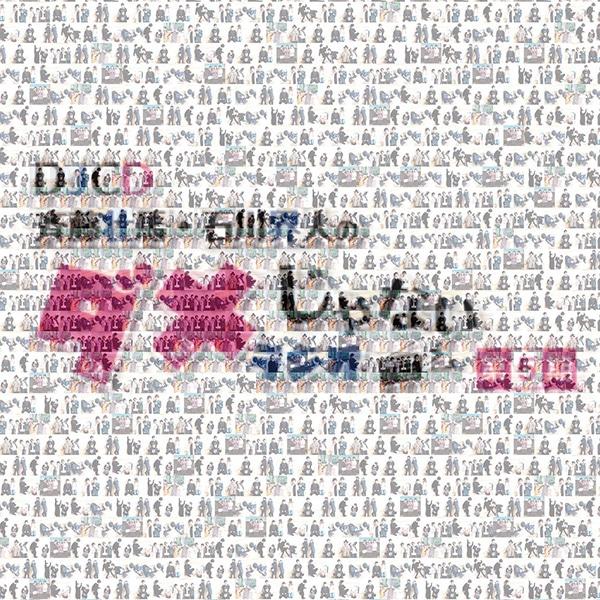 DJCD「斉藤壮馬・石川界人のダメじゃないラジオ」第5期