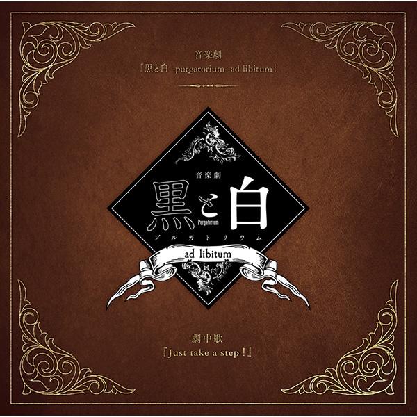 【CD】音楽劇「黒と白-purgatorium- ad libitum」劇中歌 『Just take a step!』