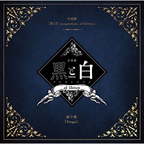 【CD】音楽劇「黒と白-purgatorium- ad libitum」劇中歌 『Flugel』