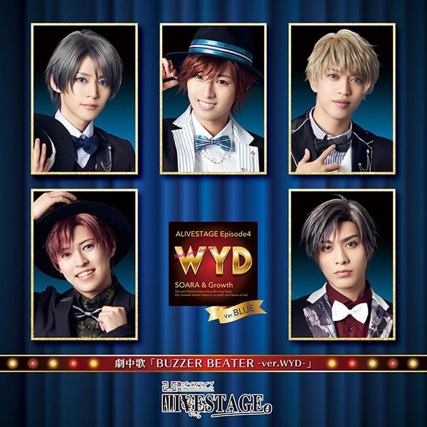 【CD】2.5次元ダンスライブ「ALIVESTAGE」Episode 4 『WYD』Ver.BLUE 劇中歌「BUZZER BEATER  -ver.WYD-」