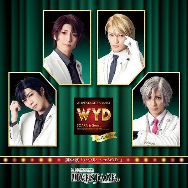 【CD】2.5次元ダンスライブ「ALIVESTAGE」Episode 4 『WYD』Ver.GREEN 劇中歌「ハウル  -ver.WYD-」
