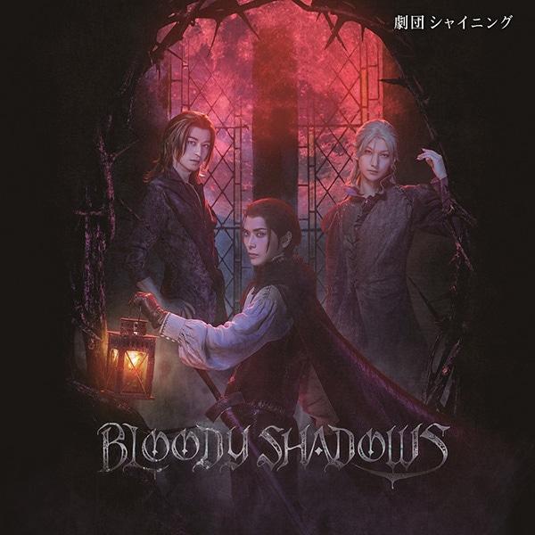 【CD】舞台「劇団シャイニング from うたの☆プリンスさまっ♪ 『BLOODY SHADOWS』」オリジナルサウンドトラック&レビューソングコレクション