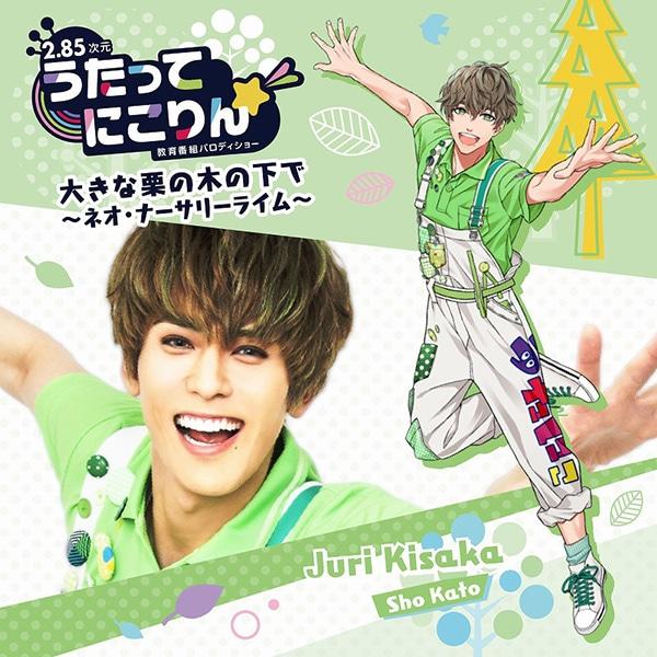 【CD】うたってにこりん☆ 大きな栗の木の下で〜ネオ・ナーサリーライム〜