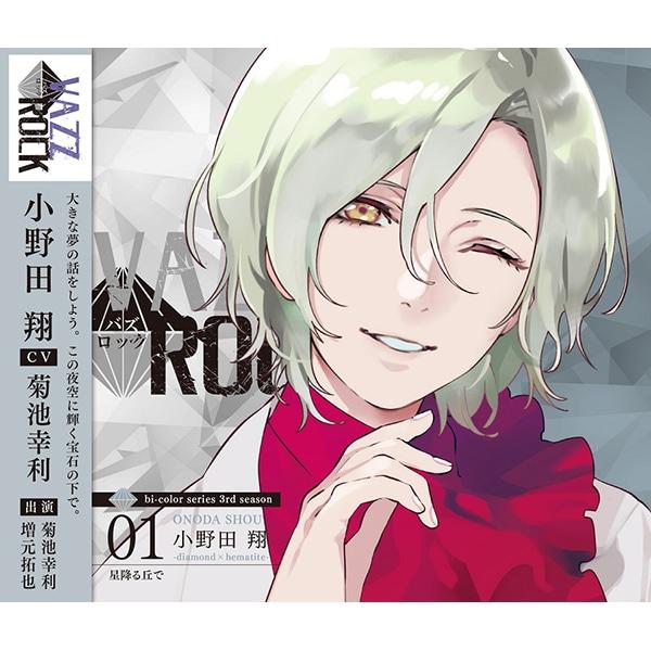 【CD】「VAZZROCK」bi-colorシリーズ3rdシーズン�@「小野田 翔-diamond×hematite- 星降る丘で」