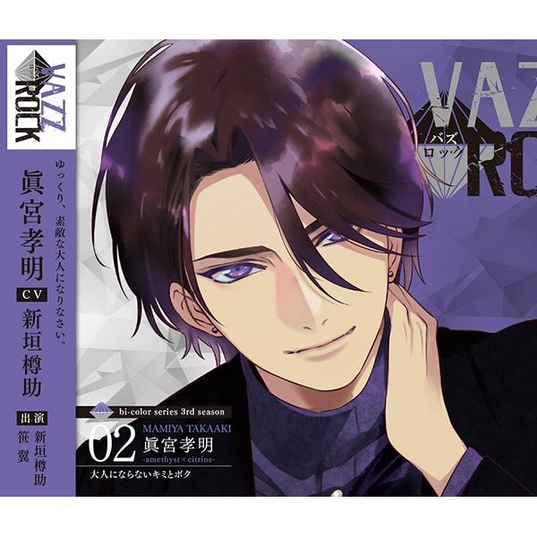 【CD】「VAZZROCK」bi-colorシリーズ3rdシーズン�A「眞宮孝明-amethyst×citrine- 大人にならないキミとボク」