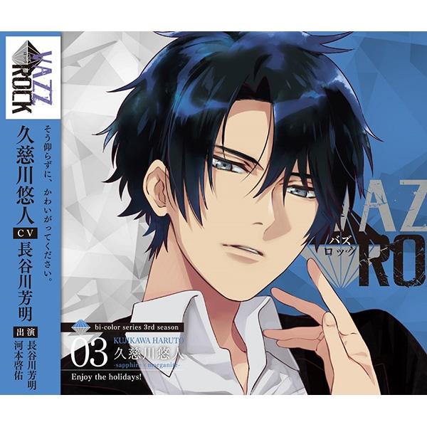 【CD】「VAZZROCK」bi-colorシリーズ3rdシーズン�B「久慈川悠人-sapphire×morganite- Enjoy the holidays!」