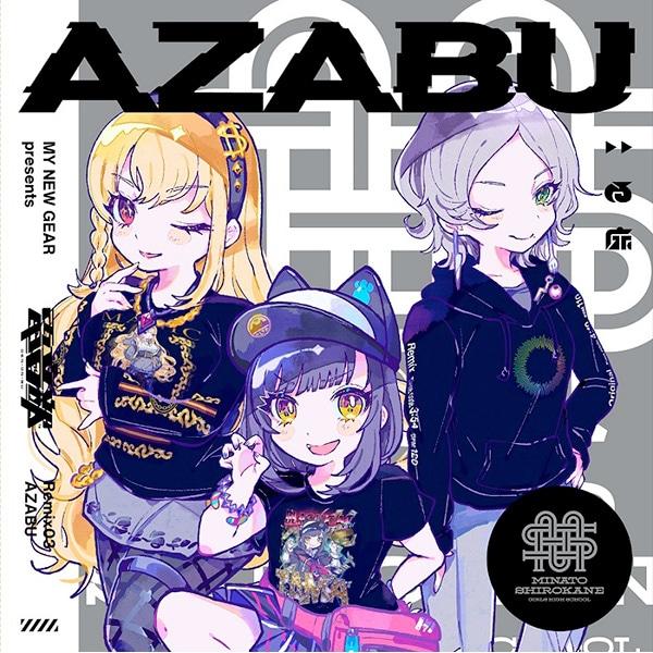 【CD】MY NEW GEAR  presents 電音部 Remix03 AZABU