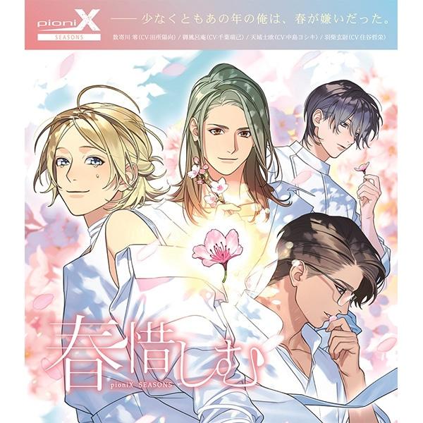 【CD】pioniX SEASONS 「春惜しむ」