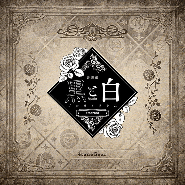 【CD】音楽劇「黒と白-purgatorium- amoroso」劇中歌 『4tuneGear』
