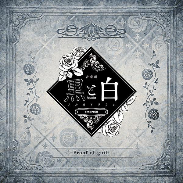 【CD】音楽劇「黒と白-purgatorium- amoroso」劇中歌 『Proof of guilt』