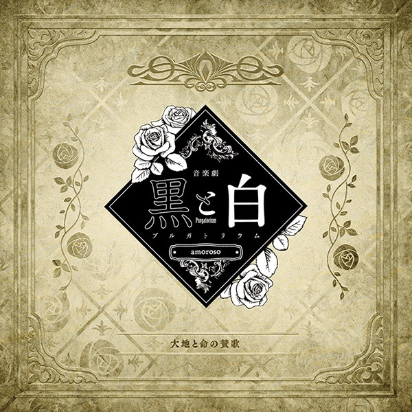 【CD】音楽劇「黒と白-purgatorium- amoroso」劇中歌 『大地と命の賛歌』