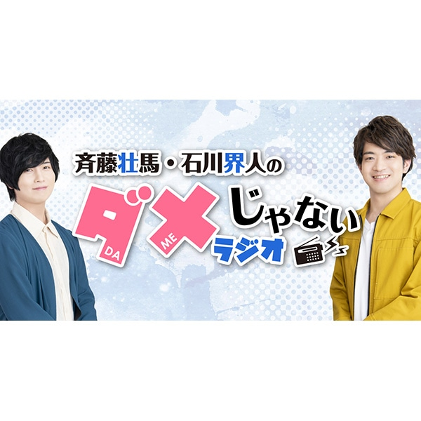 DJCD「斉藤壮馬・石川界人のダメじゃないラジオ」第6期