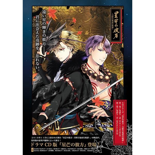 【CD】SQシリーズ「星芒の彼方 -月野百鬼夜行奇譚-」第一巻/星語り・赤