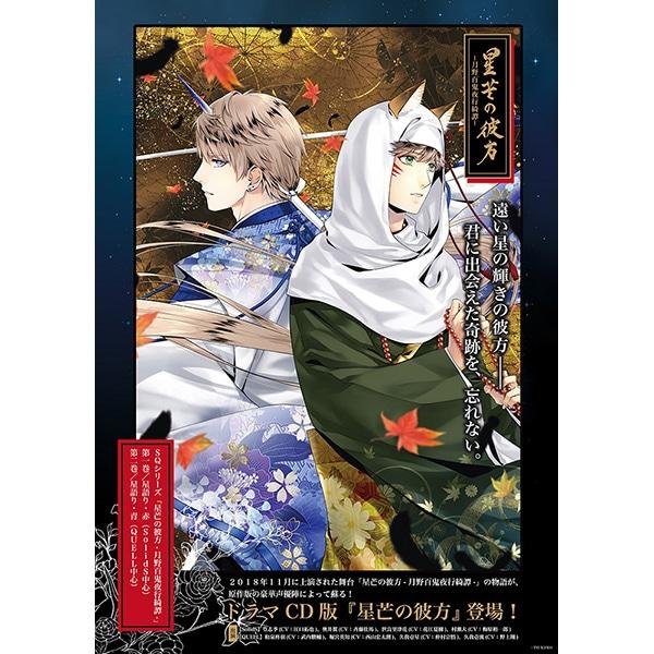 【CD】SQシリーズ「星芒の彼方 -月野百鬼夜行奇譚-」第二巻/星語り・青