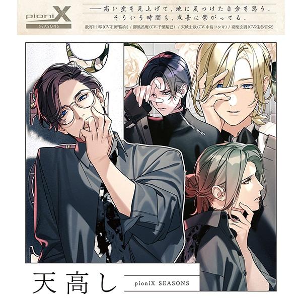 【CD】pioniX SEASONS 「天高し」