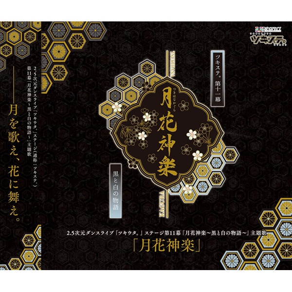 【CD】「ツキステ。」第11幕「月花神楽〜黒と白の物語〜」主題歌「月花神楽」