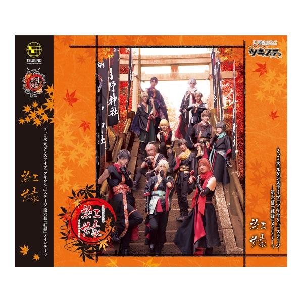 「ツキステ。6幕」【CD】主題歌 12人