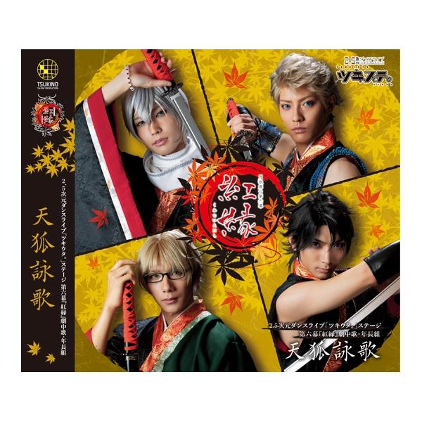 「ツキステ。6幕」【CD】オリジナル劇中歌 年長組